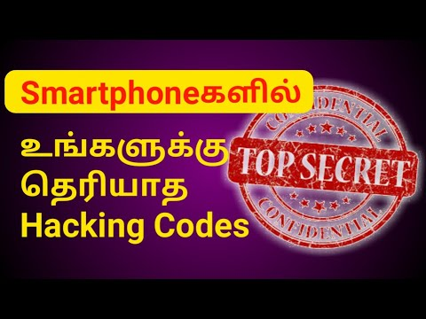 Hacking Codes |Secret Codes for Android | Mobile Hacking | Android Tips| Android Tamilan Sivavadivel