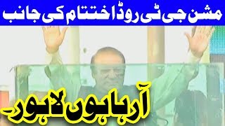 Aa Raha Hou Lahore - Mission GT Road Khatam Honay Ko - Headlines - 06:00 PM - 12 Aug 2017