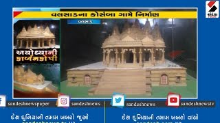 Ayodhyaની આબેહૂબ Ram Templeનું નિર્માંણ  Valsadના ભાગડાવડા ખાતે 4 yearsથી ચાલી રહ્યું છે