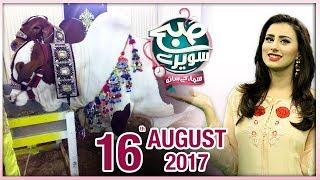 Bakra Eid Ka Samaa | Subah Saverey Samaa Kay Saath| SAMAA TV | Madiha Naqvi | 16 Aug 2017