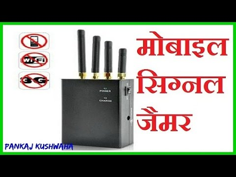 HOW TO MAKE MOBILE SIGNAL/NETWORK  JAMMER AT HOME IN HINDI 2017 . CELL PHONE JAMMER CIRCUIT WORKING