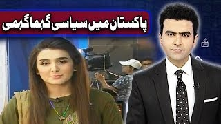 Elections Pakistan | Special Transmission on General Elections 2018 | 16 July 2018 | Express News