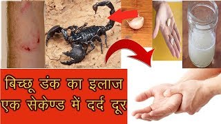 Download बिच्छु के डंक का ईलाज | Scorpion sting treatment | bichhoo dank marne ki dawa | Roganusar Video