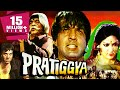Download  Pratigya (1975) | Full Hindi Movie | Dharmendra, Hema Malini, Ajit, Satyendra Kapoor, Johnny Walker MP3,3GP,MP4