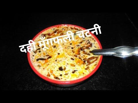 Curd Peanut chutney recipe I मिनटों में बनाए दही मूंगफली की चटनी I Moongfali chutney recipe in hindi