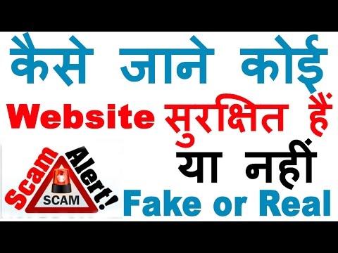 How to Check if a Website has a Virus, Spam Fake (कैसे जाने कोई वेबसाइट सुरक्षित हैं या नहीं हैं )