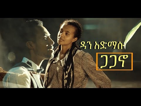DOWNLOAD:Dan Admasu - Gagano | ጋጋኖ [NEW! Ethiopian Music Video