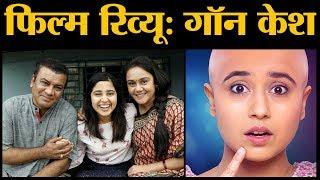 Gone Kesh  Film Review | Shweta Tripathi | Vipin Sharma | Jeetu | Deepika Amin