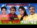 Download Video Download Khandesh ka DADA part 48