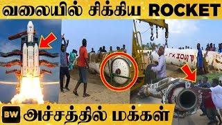 மீன் வலையில் மாட்டிய ராட்சத Rocket துண்டு - விஞ்ஞானிகள் அதிர்ச்சி   RK