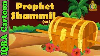 Shammil (AS) | Prophet Samuel story | Islamic Cartoon | Islamic Kids Videos | Story for Children