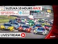 LIVE FULL SUZUKA 10 HOURS WITH ENGLISH COMMENTARY
