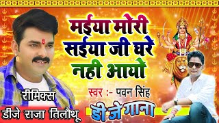 Saiya Ji Ghare Nahi Aayo (Pawan Singh) DJ Dk Boss Hit Navratri Bhakti Songs(DjFaceBook.IN).mp3