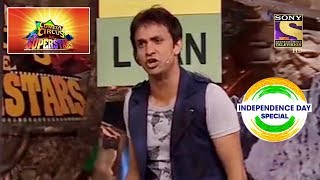Rajeev's Fight For Independence | Independence Day Special | Comedy Circus Ke Superstars