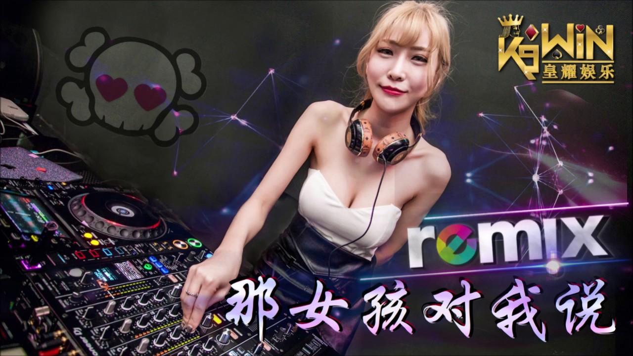黄义达 Yida Huang - 那女孩对我说 That Girl Said to Me【DJ REMIX 舞曲 | Uu 女声版本 🎧】Ft. K9win