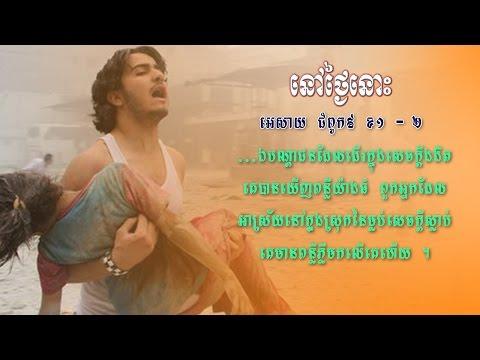 Khmer christian song 2015 ( នៅថ្ងៃនោះ )