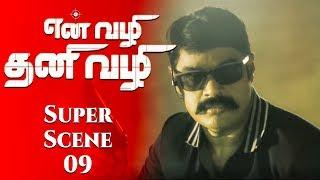 En Vazhi Thani Vazhi - Tamil Movie | Scene 9 | RK | Poonam Kaur