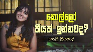 කොල්ලෝ කීයක් ඉන්නවද? | YFM 50/50 | Shanudrie Priyasad | Ep 01