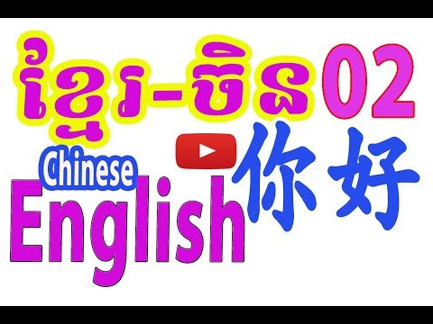 Learn Chinese-English-speak Khmer   Dictionary Chinese khmer   រៀននិយាយភាសាចិន-អង់គ្លេស-ខ្មែរ 02