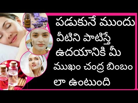 How to get  Fair, Glowing skin Overnight || Glowing skin Face packs || Beauty tips in Telugu