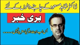 Dr Shahid Masood Decides to quit TV Programme