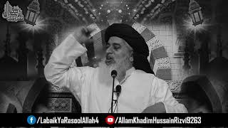 Shooq tera agar na ho meri namaz ka imam   Allama Khadim Hussain Rizvi 2018
