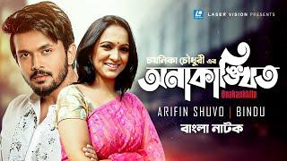 Onakankhito   Bangla Natok   Chayanika Chowdhury   Arfin Shuvo, Bindu