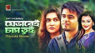 Je Bhabei Chash Tui   Amit Kar ft Priyanka Bishwas   ft Siam , Mithila   Official Music Video 2019