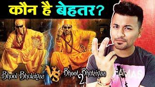 Akshay Kumar's Bhool Bhulaiyaa Vs Kartik Aaryan's Bhool Bhulaiyaa 2 | कौनसा लुक है बेहतर?