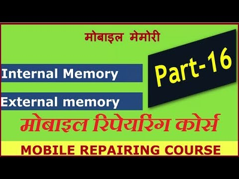 ONLINE MOBILE REPAIRING COURSE FREE PART -16