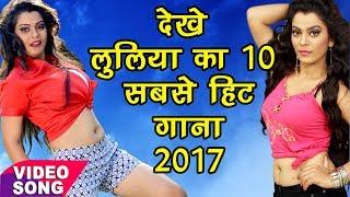 Best Top 10 Songs 2017 - लूलिया का 10 सबसे हिट गाना - Nidhi Jha - Video JukeBOX - Bhojpuri Hit Songs