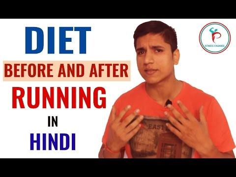 diet before and after running in hindi