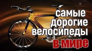 Самые дорогостоящие велосипеды в мире