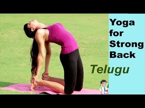 Learn Yoga Asanas for Strong Back - Telugu