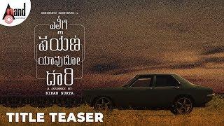 ಎಲ್ಲಿಗೆ ಪಯಣ ಯಾವುದೋ ದಾರಿ | Title Teaser | Abhimanyu Kashinath | Real Star Upendra | Kiran Surya