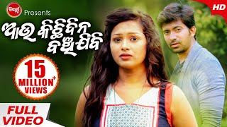 Aau Kicchi Dina Banchijibi | Latest Odia Music Video | Ankit & Lipika | Sidharth TV