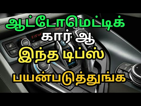 Automatic car Driving Tips in Tamil |Tamil i