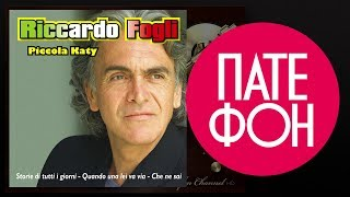 РИКАРДО ФОЛЬИ /RICCARDO FOGLI/ на @ПАТЕФОН