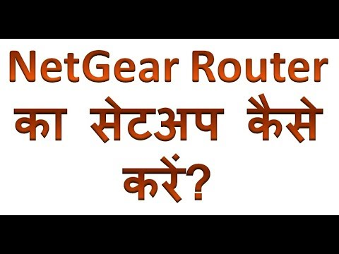 How to setup NetGear wifi Router in Hindi | Netgear router Configure kaise kare