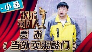 《欢乐喜剧人4》第7期:贾冰《当外卖来敲门》【东方卫视官方高清】