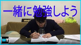 Not-So-Crazy Viral Trend? Japanese Teens Are Filming Themselves Studying | What