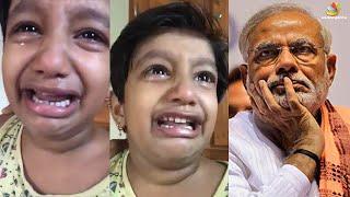 """""""മോദിക്കും പിണറായിക്കും ഒന്നും അറിയില്ല ; എനിക്ക് പാർക്കിൽ പോണം""""   Kids crying Funny Viral Video"""