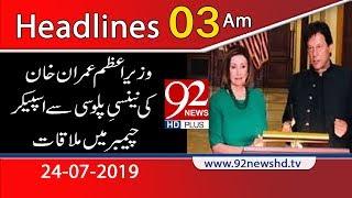 News Headlines | 3 AM | 24 July2019 | 92NewsHD