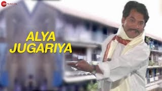 Alya Jugariya | Driver Dilwalo Part 1 | Gujarati Movie Song
