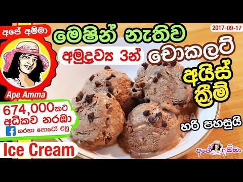 ✔ මෙෂින් නැතුව ලේසියෙන් හදන අයිස් ක්රීම් (Eng Sub)3 ingredient easy chocolate ice cream by Apé Amma