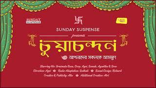 Sunday Suspense , Chuyachandan (চুয়াচন্দন) , Sharadindu Bandyopadhyay , Mirchi Bangla