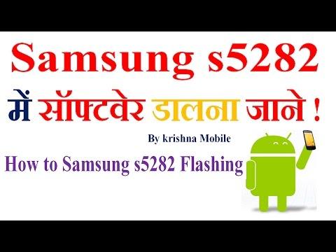 Samsung Galaxy Star Duos GT-S5282 Flash