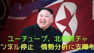 ユーチューブ、北朝鮮チャンネル停止 情勢分析に支障も