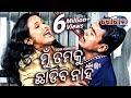 New Odia Comedy - ମୁଁ ତମକୁ ଛାଡିବି ନାହିଁ Mun Tamaku Chhadibi Nahin Mp3