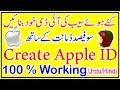 How to create an Apple Id without Credit Card 2017 100 % Working in urdu/hindi